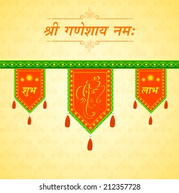 easy to edit vector illustration of colorful doorway hanging for Indian traditional decoration with message Shree Ganeshay Namah (Prayer to Lord Ganesha)