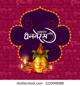easy to edit vector illustration of decorated Diwali holiday background with Hindi greetings meaning  Happy Dhanteras