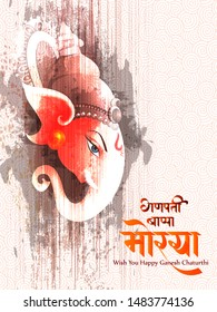 easy to edit vector illustration of Lord Ganpati on Ganesh Chaturthi background and message in Hindi meaning Oh my Lord Ganesha