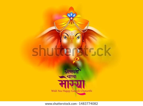 Easy Edit Vector Illustration Lord Ganpati Stock Vector