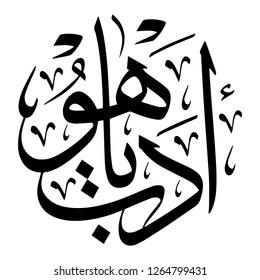 Edeb Ya Hu Vector. Translation from Turkish-Arabic: May Allah Give Us Decency