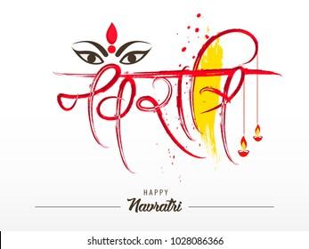 Editable Navratri  hindi text vector with goddess durga eyes for hindu new year 2018