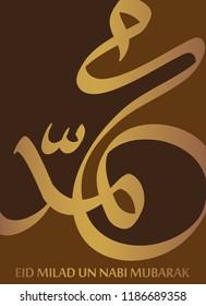 Editable vector illustration happy eid milad un nabi mubarak Arabic version. Happy Islamic Last Prophet Born, Graphic design for the decoration of gift card, banners and flyer.