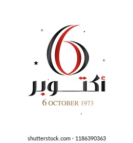 Egypt 6 October 1973 45 years arabic calligraphy white background Translation of text ' Egypt 6 October 45 years '