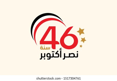 Egypt national day - 46th 6 october war 1973 arabic calligraphy (October celebrations glorious) October victories, Vector