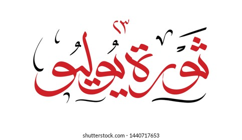Egyptian revolution of July 1952 lettering calligraphy - Egypt July national day typography - Translation (July Revolution).