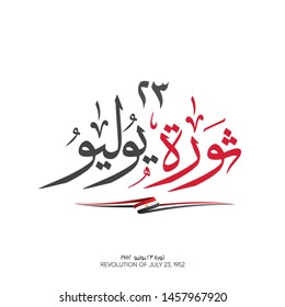 Egyptian revolution of July 23, 1952 - Egypt Flag - calligraphy Translation (July Revolution). Greeting Card vector isolated 7