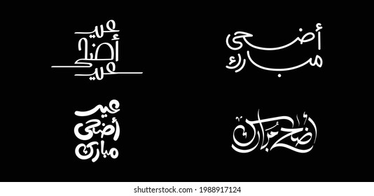 Eid Adha Arabic calligraphy - collection, set, package designs - Shutterstock ID 1988917124