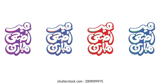 Eid Adha Arabic calligraphy - collection, set, package colorful designs
