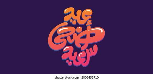 Eid Adha Arabic calligraphy colorful design, happy eid
