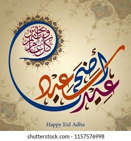 Eid Adha Arabic calligraphy for islamic greeting background design
