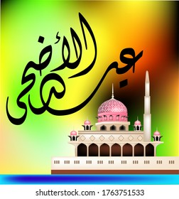 'Eid Adha' (Festival of Sacrifice) arabic calligraphy in Diwani calligraphy style with Putrajaya Masjid Mosque. Muslim celebrates with livestock sacrifices after the hajj pilgrimage season in Mecca