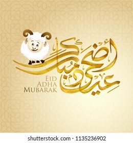 Eid Adha mubarak arabic calligraphy with sheep vector ilustration for islamic greeting