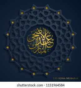 Eid Adha Mubarak arabic calligraphy with Geometric circle pattern morocco ornament