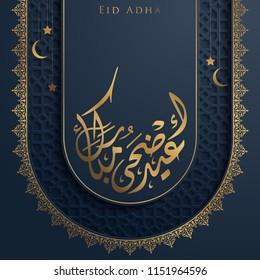 Eid Adha Mubarak arabic calligraphy islamic greeting with arabic pattern for banner background