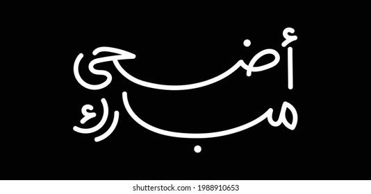 Eid Adha Mubarak arabic calligraphy for islamic greeting background. social media, and commercial use