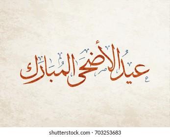 Eid Adha Mubarak arabic calligraphy design. greeting calligraphy for Adha celebration. Islamic type art for Adha Eid. Translated: Blessed Sacrifice Day. - Shutterstock ID 703253683