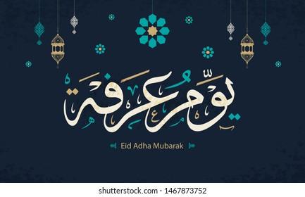 Eid Adha Mubarak, Arafat Day arabic calligraphy translate (The day of Arafah)