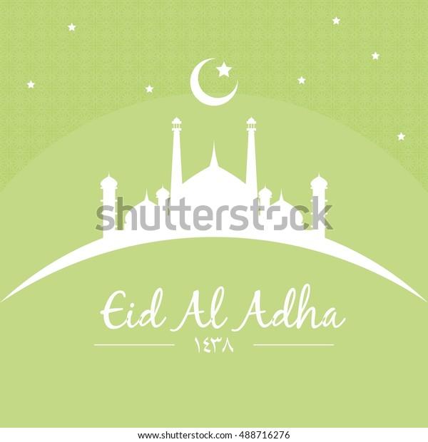 Eid Adha Mubarak Greeting Card Islamic Stock Vector (Royalty Free