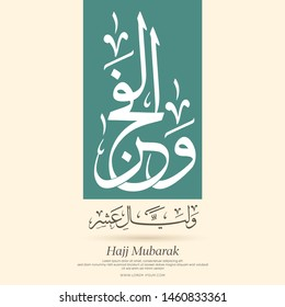 Eid Adha Mubarak, Hajj Mabrur or Arafat Day in calligraphy mean (Dawn and ten nights ) - charity designs