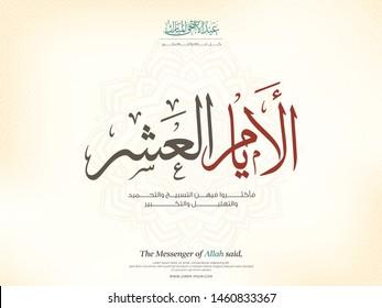Eid Adha Mubarak, Hajj Mabrur or Arafat Day in calligraphy mean ( you must say in the first ten days thank God) - Islamic charity designs