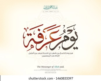 Eid Adha Mubarak, Hajj Mabrur or Arafat Day in calligraphy mean (The day of Arafah is the best day for Muslims ) - Islamic charity designs