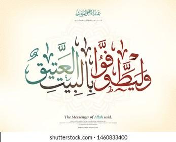 Eid Adha Mubarak, Hajj Mabrur or Arafat Day in calligraphy mean ( Circling around Kaaba ) - Islamic charity designs