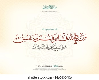 Eid Adha Mubarak, Hajj Mabrur or Arafat Day in calligraphy mean (who a pilgrimage to God. he returned as the day of his birth ) - Islamic charity designs
