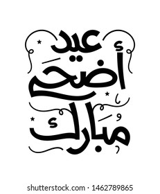 Eid adha  mubarak typography. beautiful islamic and arabic calligraphy wishes Aid and el adha greeting moubarak and mabrok for Muslim Community festival translation: (Adha feast)