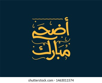 Eid adha mubarak typography. beautiful islamic and arabic calligraphy wishes Aid el adha greeting moubarak and mabrok for Muslim Community festival translation: (Adha feast)