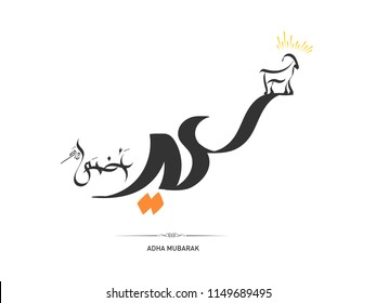 Eid Adha Mubarak Written in arabic