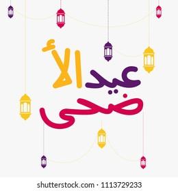 Eid adha qurban mubarak greeting card muslim islamic vector.
