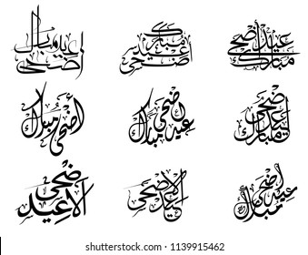Eid Adha Written in Arabic