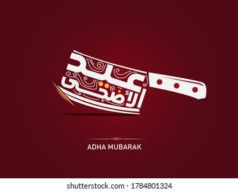 Eid Adha Written in Arabic. Vector of Arabic Calligraphy text of Eid Al Adha Mubarak for the celebration of Muslim community festival