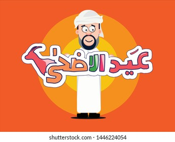 EId Adha written in arabic.Vector of Arabic Calligraphy text of Eid Mubarak with arab man character for the celebration of Muslim community festival