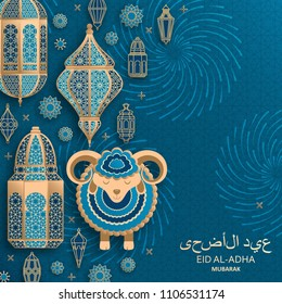 Eid Al Adha Background. Islamic Arabic lanterns and sheep. Translation Eid Al Adha. Greeting card. Vector illustration.