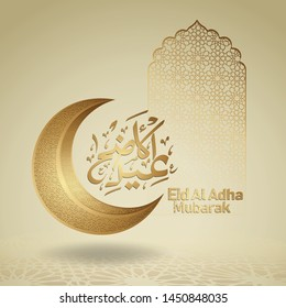 Eid al adha calligraphy islamic with golden luxurious crescent moon and mosque pattern islamic background
