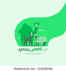 Eid Al Adha celebration of Muslim holiday the sacrifice a camel, sheep and goat.