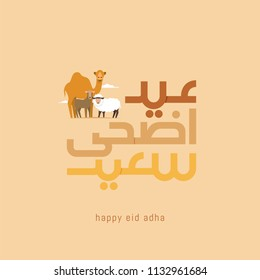 Eid Al Adha cute calligraphy vector. Celebration of Muslim holiday the sacrifice a camel, sheep and goat