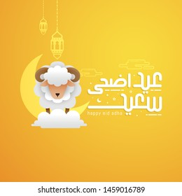 Eid Al Adha cute calligraphy vector illustration. Celebration of Muslim holiday the sacrifice a camel, sheep and goat