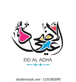 Eid Al Adha greeting card with intricate Arabic calligraphy for the celebration of Muslim community festival.