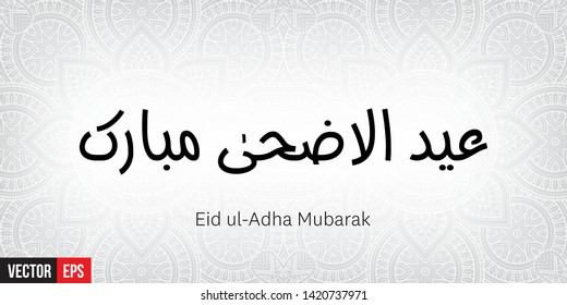 Eid Al Adha mubarak Arabic and english calligraphy on grey background. Feast of the Sacrifice. The holiday occurs after the culmination of the annual Hajj - Vector