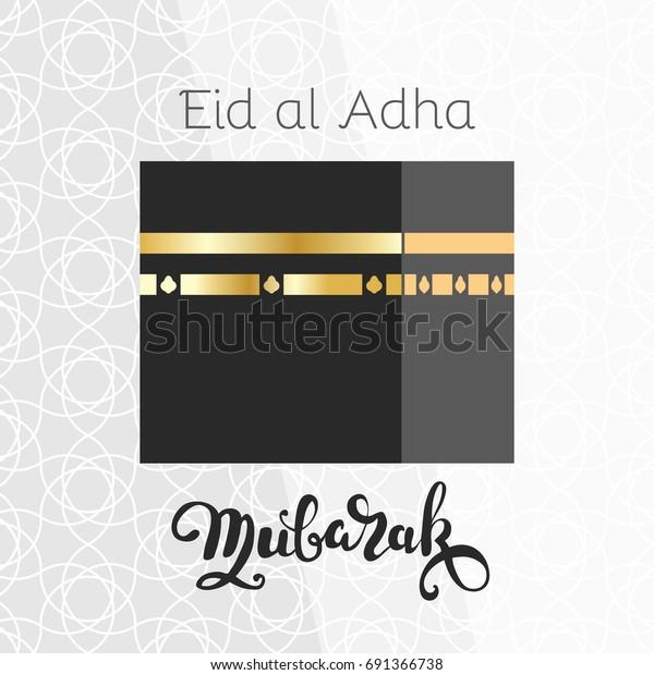 Eid Al Adha Mubarak Arabic Happy Stock Vector (Royalty Free