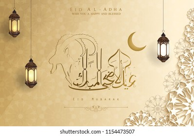 Eid Al Adha mubarak background design
