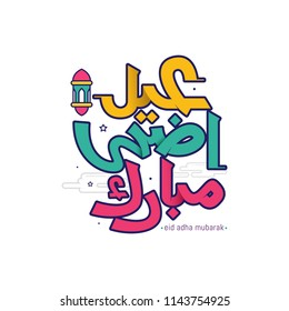 Eid al adha mubarak calligraphy vector.  Celebration of Muslim holiday the sacrifice a camel, sheep, and goat