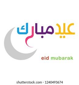 Eid al adha mubarak calligraphy vector. Celebration of Muslim holiday the sacrifice .