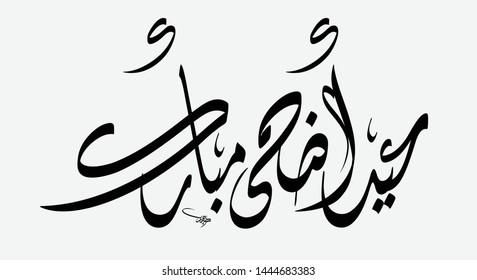 Arabic Calligraphy Images, Stock Photos & Vectors   Shutterstock