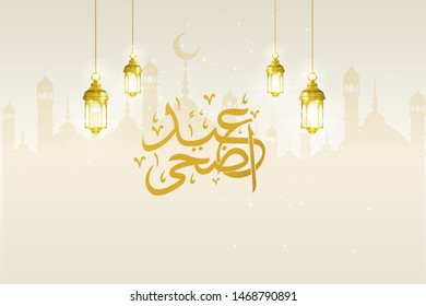 Eid Al Adha mubarak, template islamic ornate greeting card vector. with golden luxurious crescent. vector illustration
