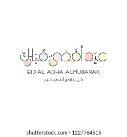 Eid Al Adha Al Mubarak, Typeface typography arabic  ( Circle Style ) with nice colors