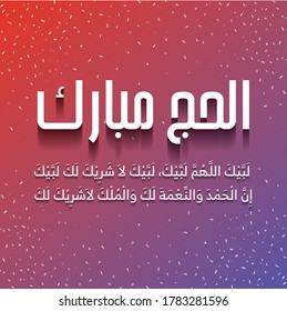 Eid Al Adha Mubarak vector post design. Al Hajj 2020 Mubarak Arabic text. Hajj Mubarak Calligraphy. Hajj Talbiyah Labaik Allahuma labaik Arabic text
